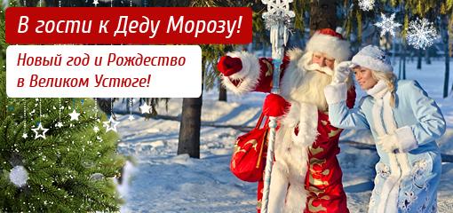 В гости к Деду Морозу или Путешествие из Подмосковья в