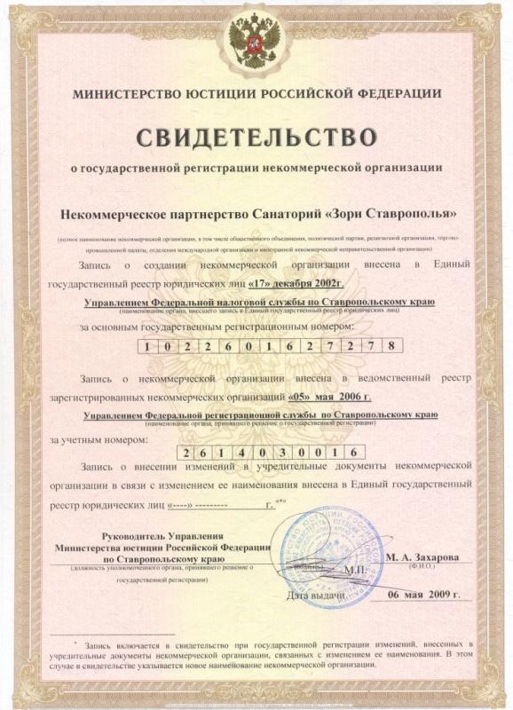 диетолог севастополь